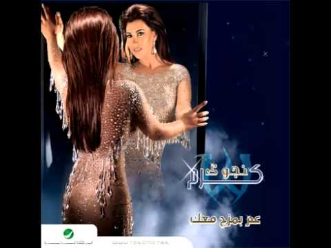 Najwa Karam ... Taa Khabik   نجوى كرم ... تعا خبيك