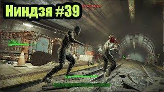 Не совсем ниндзя 39. Убежище 114 Fallout 4
