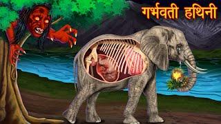 गर्भवती हथिनी   Must Watch Story   Pregnant Elephant And Witch   Hindi Stories   Moral Stories Hindi