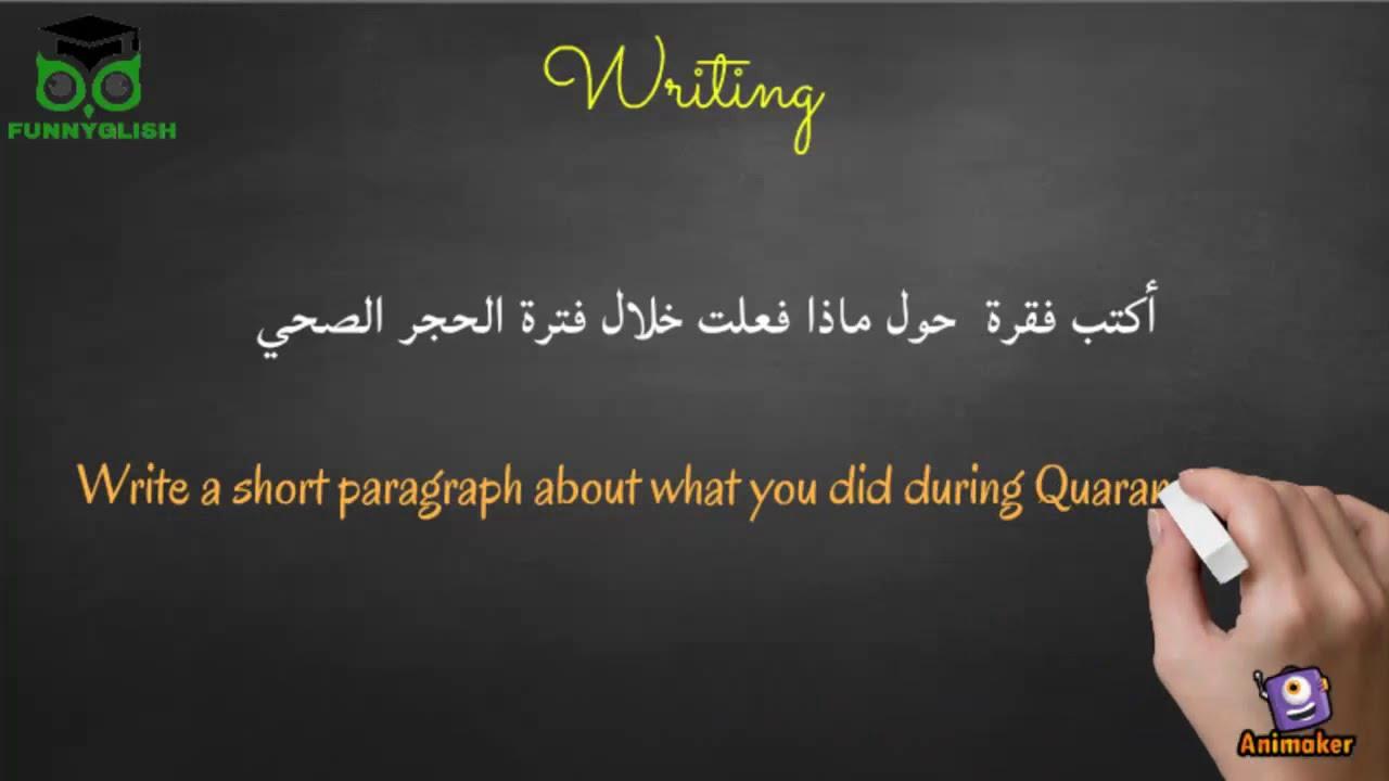 Writing 2 BAC / كتابة فقرة حول ماذا فعلت خلال فترة الحجر الصحي