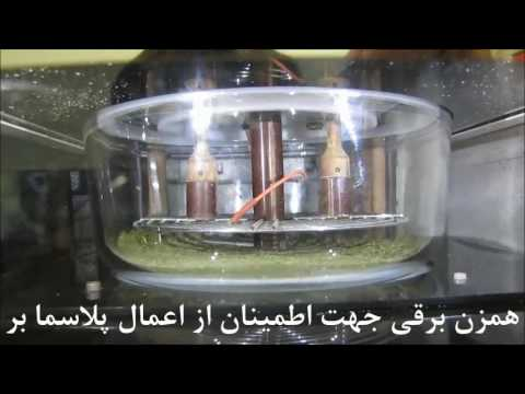 Enhanced Cold Plasma for food research