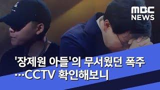 '장제원 아들'의 무서웠던 폭주…CCTV 확인해보니 (2019.09.09/뉴스데스크/MBC)