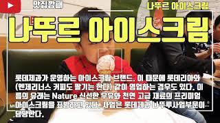나뚜르 아이스크림 알고 맛나게 먹어요. 나뚜르의 히스토…