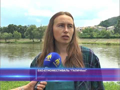 """Еко-етнофестиваль """"ГАЛИЧfest"""""""