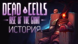 История Дополнения Dead Cells: Rise of the Giant