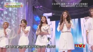 Gambar cover [Engsub] All My Love Is For You (Live Hey! X3) - SNSD Girls' Generation 120924 .mp4