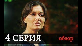 ГЮЛЬПЕРИ 4 Серия СЮЖЕТ 2 РАЗБОР На русском языке