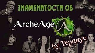 Знаменитости об ArcheAge