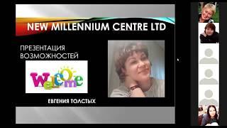Презентация возможностей бонусно накопительной программы New Millennium Centre Ltd 1 мая 2020