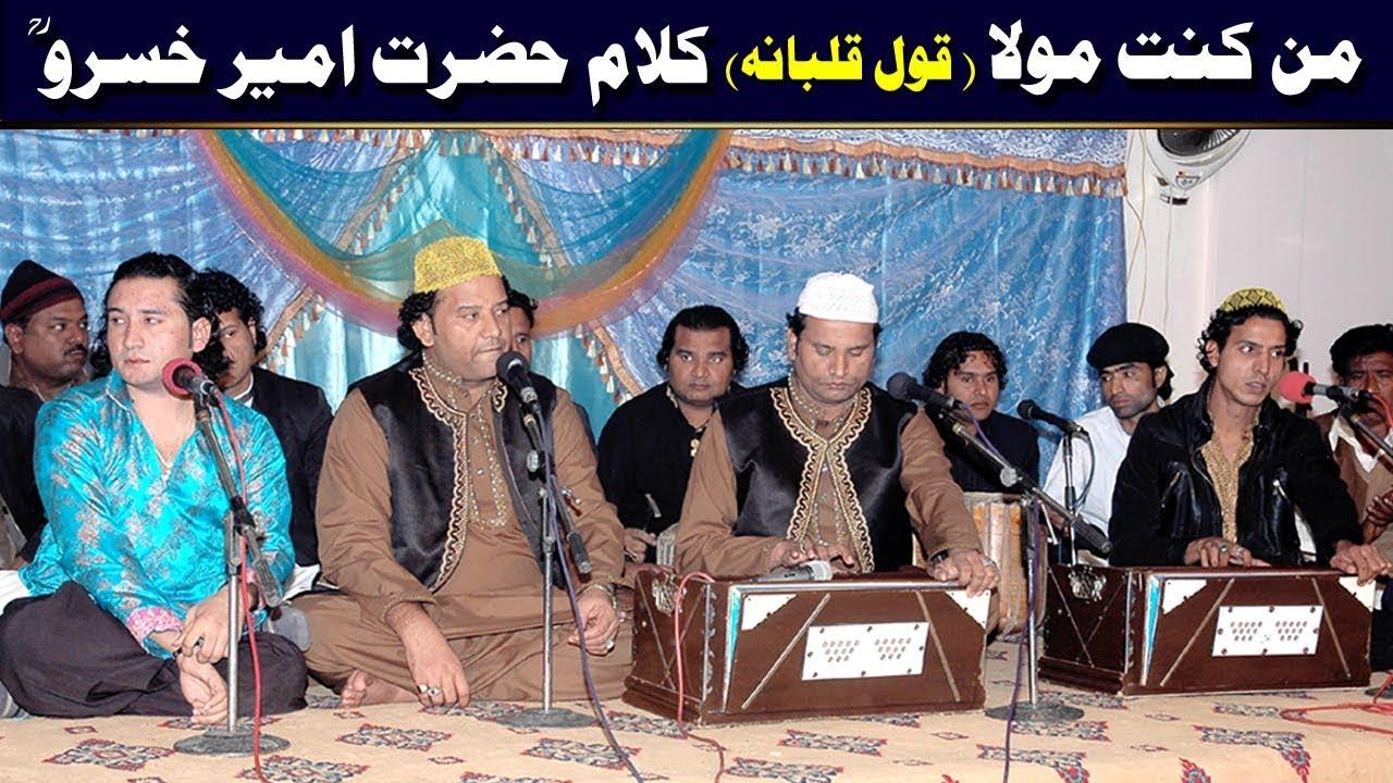 Download Man Kunto Maula [Qual Qalbana] by NAZIR EJAZ FARIDI QAWWAL