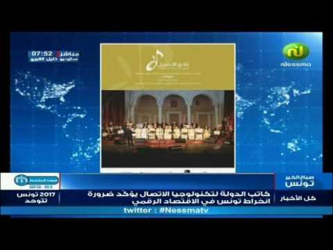 أهم المواعيد الثقافية ليوم الخميس 23/03/2017