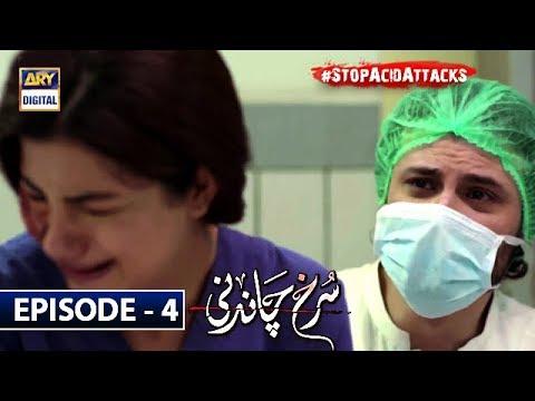 Surkh Chandni | Episode 4 | 18th June 2019 | ARY Digital Drama