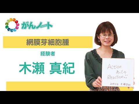 #111がんノート 網膜芽細胞腫経験者 木瀬 真紀さん