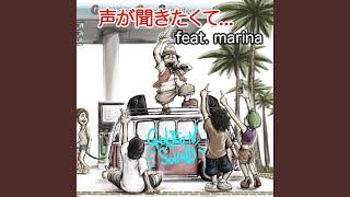 GOKIGEN SOUND - 声が聞きたくて... feat. marina