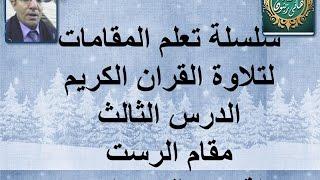 الدرس الثالث مقام الرست للقارئ المبتهل المهندس هانى حسنى محمد زيتون( تعليم مقامات للمبتدئين)