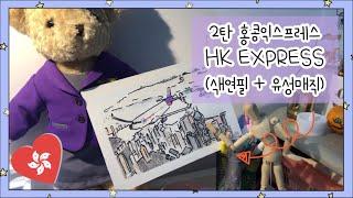 홍콩 4개 항공사 그리기 2탄 홍콩익스프레스✈️ (색연…