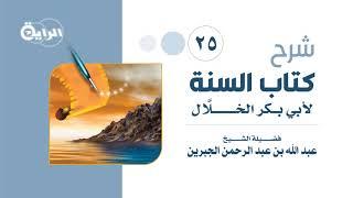 25 شرح كتاب السنة للخلال  الشيخ عبدالله الجبرين