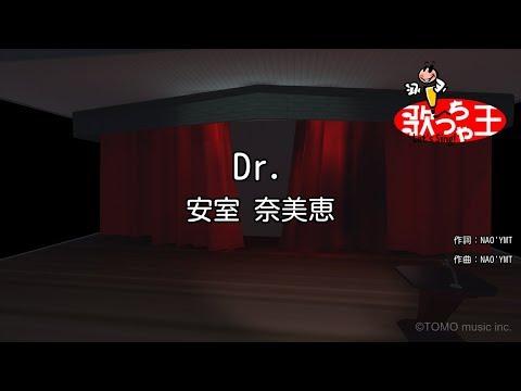 【カラオケ】Dr./安室 奈美恵