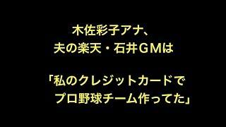 プロ野球 木佐彩子アナ、 夫の楽天・石井GMは 「私のクレジットカード...