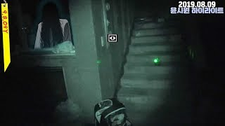 [윤팡] 폐여관 지하귀신 Basement Ghost in Abandoned Hotel