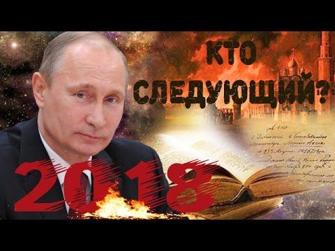 Когда уйдет Путин: