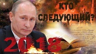 Когда уйдет Путин: кто следующий президент России?  Предсказания 2018