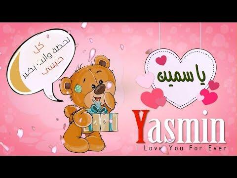 اسم ياسمين عربي وانجلش Yasmin في فيديو رومانسي كيوت Youtube