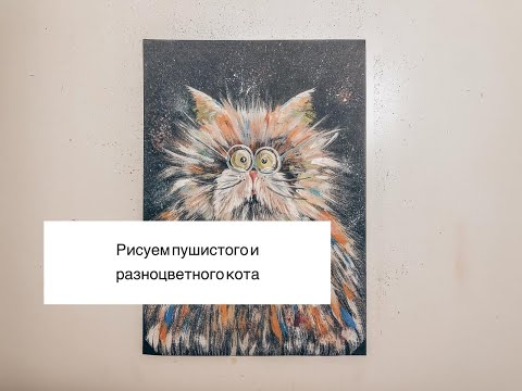 Радужный кот! Рисуем