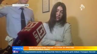 Стала известна причина задержания стритрейсерши Мары Багдасарян