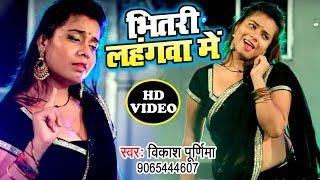 Vikash Purnima का सबसे हिट गाना विडियो - Bhitari Lahangwa Me - Bhojpuri Hit Song 2019 HD