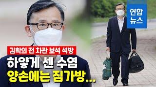 김학의 8개월 만에 석방…말없이 서울구치소 떠나 / 연…