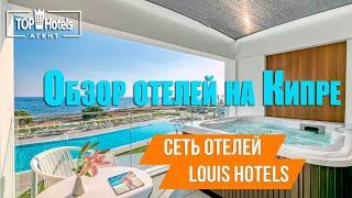 Обзор сети отелей Louis Hotels на Кипре