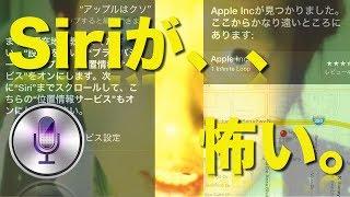 Siriに「アップルはクソ」と言うと怖いというネタのその先へ行ってみた【iPhoneTips】 thumbnail