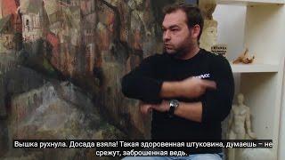 Интервью с Геннадием Алхимовым. С субтитрами