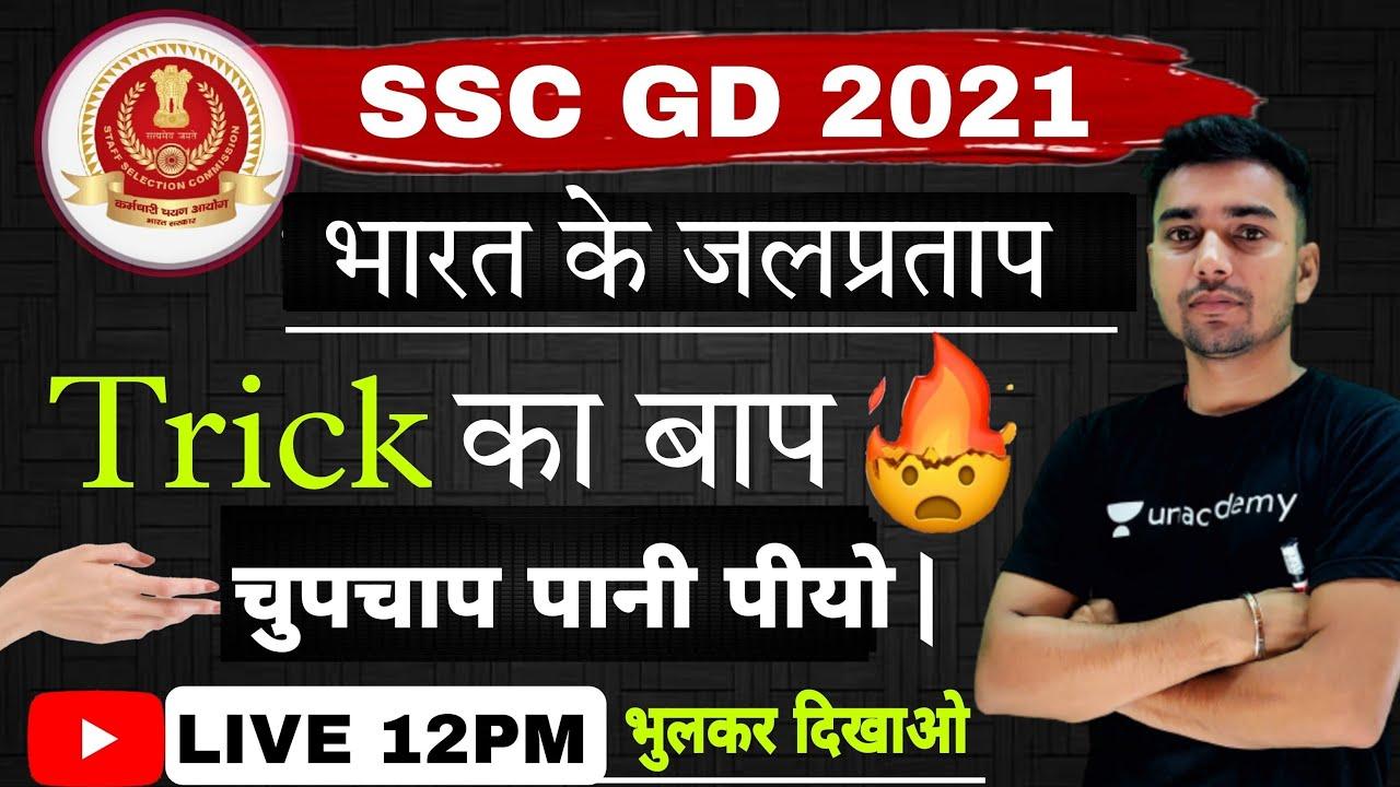 Ssc Gd 2021 Gk/gs-भारत के जलप्रताप By Mukesh Sir