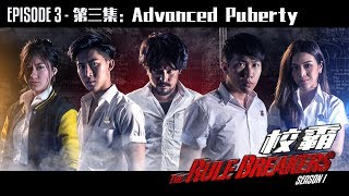 "EP 3 - "" Advanced Puberty "" The Rule Breakers Series《校霸》"