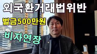 [28회] 외국환거래법비자연장 벌금500만원, 외국환관…