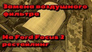 Замена воздушного фильтра на Ford Focus 2 рестайлинг