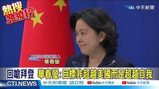 【熱搜發燒榜】回嗆拜登 華春瑩:目標非超越美國而是超越自我 @中天新聞