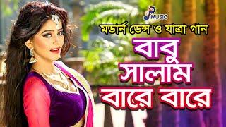 Babu Salam Bare Bar   বাবু সালাম বারে বার   Lipi   New Bangla Remix Song   PSP