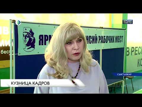 Ярмарка вакансий в медколледже Сыктывкара