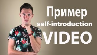 🛑 Пример моего self-introduction video. Работа учителем английского языка в Китае