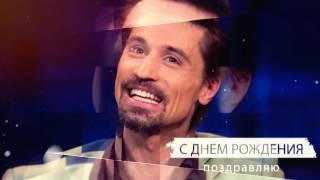 Дима Билан. С Днем Рождения! 24.12.16