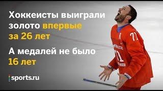 Чем Олимпиада-2018 запомнится для России