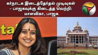 கர்நாடக இடைத்தேர்தல் முடிவுகள் - பாஜகவுக்கு கிடைத்த வெற்றி: மாளவிகா, பாஜக | BJP | Karnataka