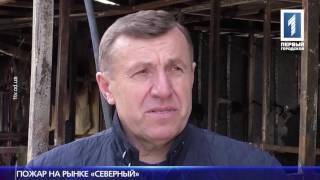 В Одессе горел рынок «Северный»