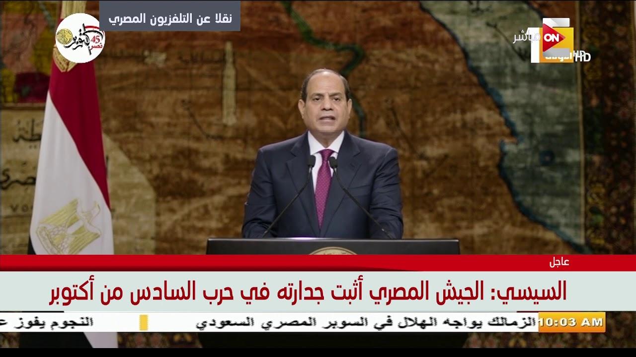 الرئيس السيسي: حرب أكتوبر أعلنت قدرة مصر على إعادة صياغة أي وضع لاتقبله