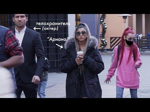 ПОДСТАВНАЯ АРИАНА ГРАНДЕ / РЕАКЦИЯ ФАНАТОВ