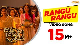 Rangu Rangu Kallajodu Full Song | Bellamkonda Sreenivas | Rakul Preet | DSP | Boyapati Srinu