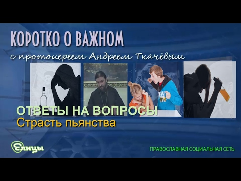 Страсть пьянства. Протоиерей Андрей Ткачев